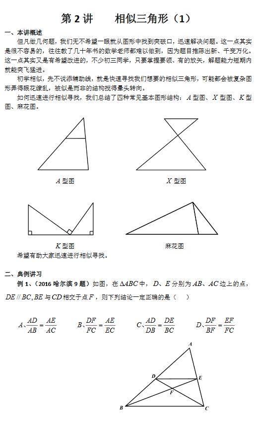 【中考數學總復習】壓軸題之相似三角形(1)圖片