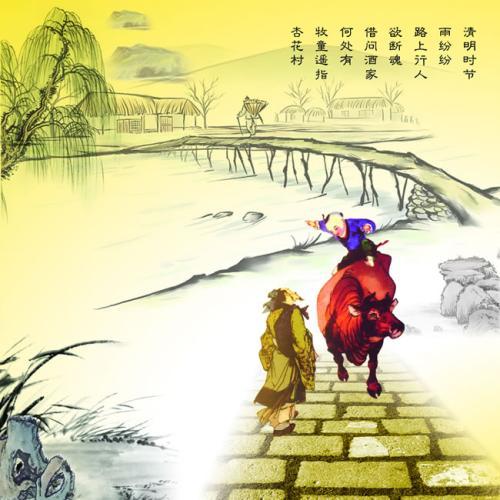 清明节的古诗配画