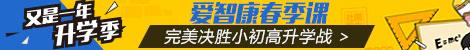 西安爱智康2016暑秋小组课程