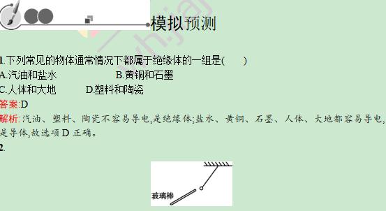 2018武汉中考物理复习电流和电路模拟预测试题