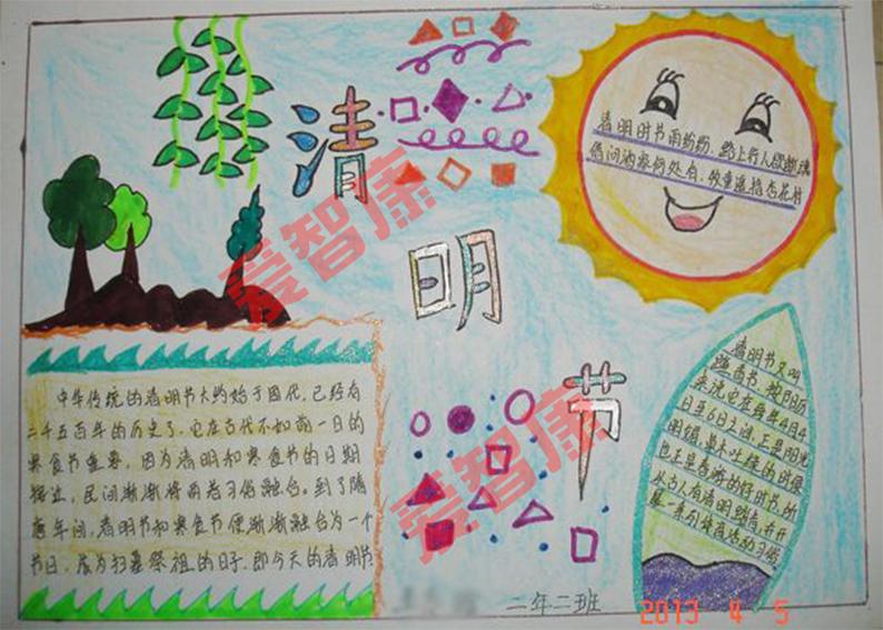 小学四年级清明节假期手抄报大全