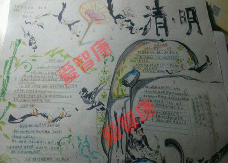 爱智康活跃菌为初中的同学们分享了 初一年级清明节假期手抄报大全