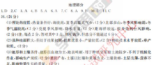2018广东高考一模文综试卷答案