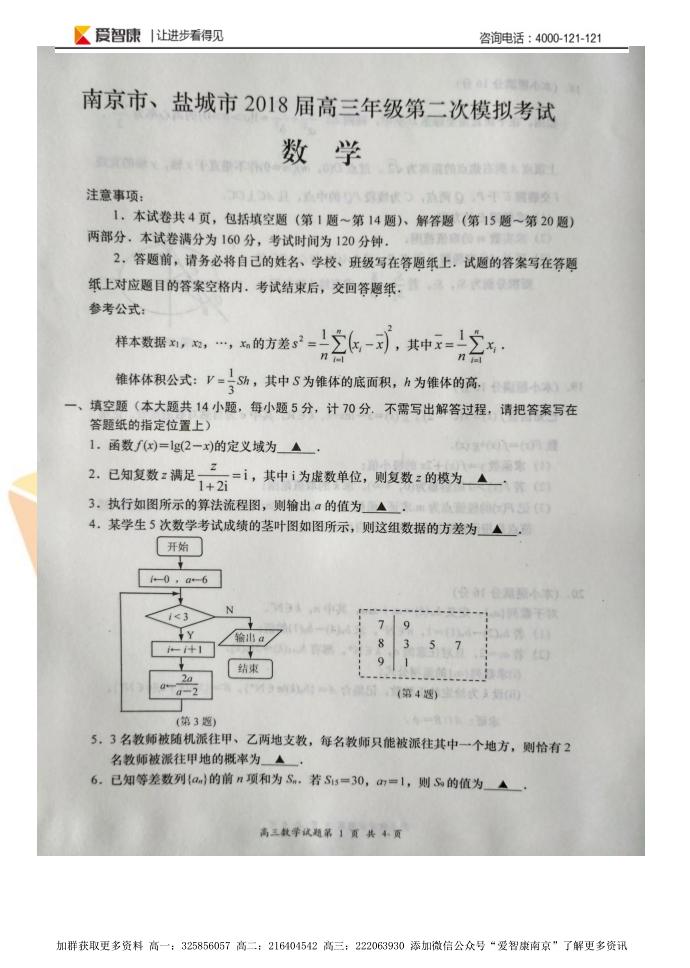 南京高考二模数学试题,高考二模数学试题,2018南京高考二模试题