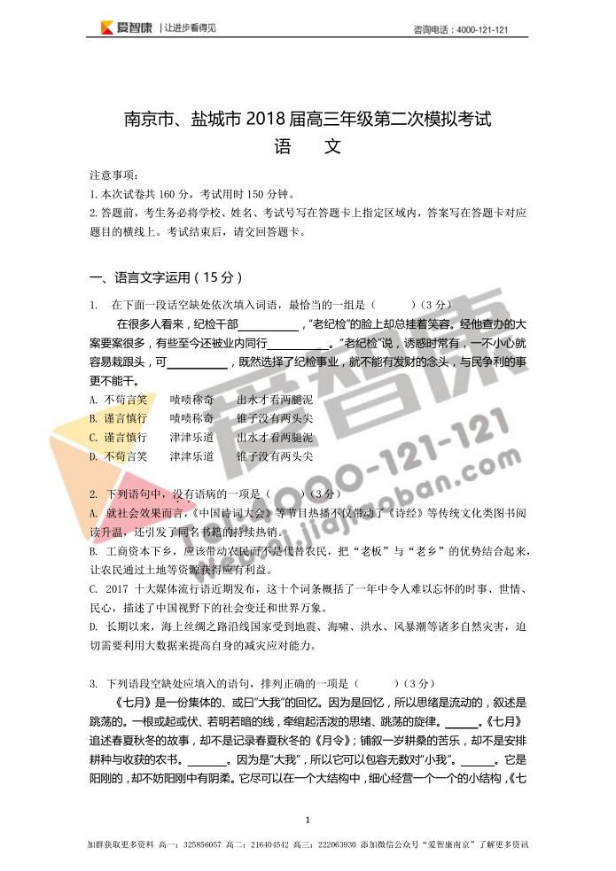 南京高考二模语文试题,高考二模语文试题,2018南京高考二模试题
