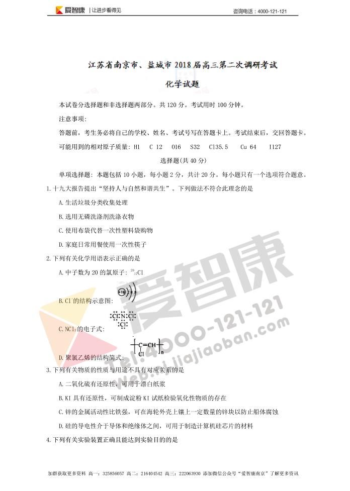 南京高考二模化学试题,高考二模化学试题,2018南京高考二模试题
