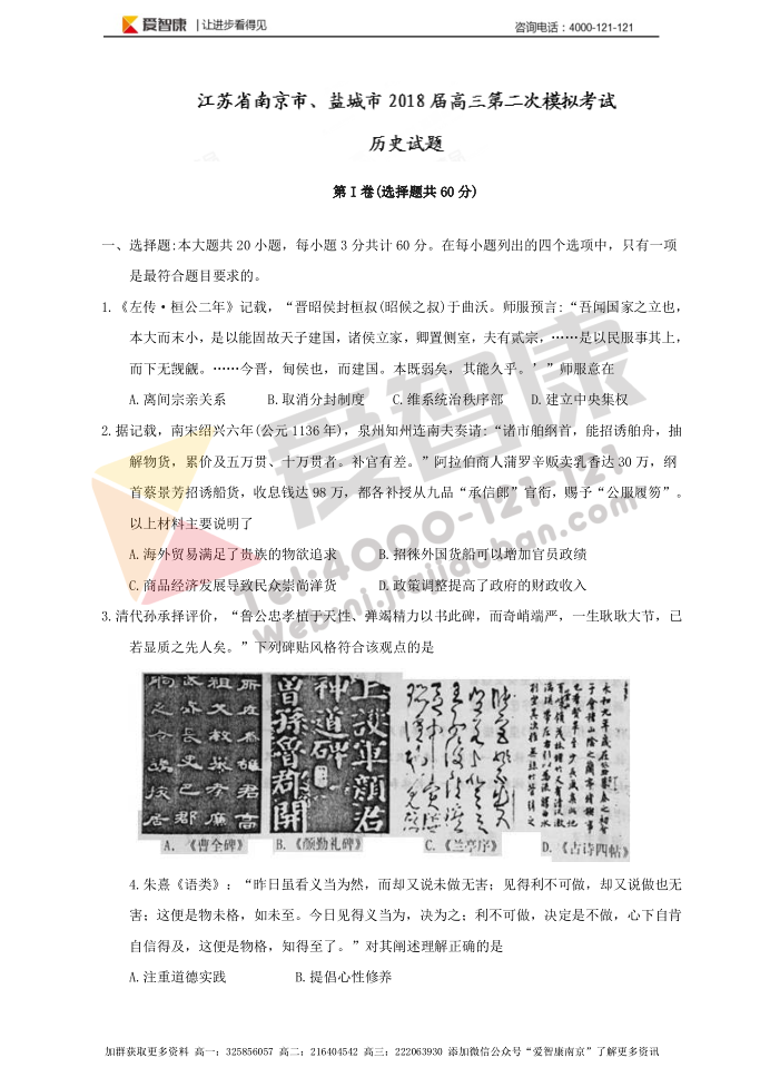 南京高考二模历史试题,高考二模历史试题,2018南京高考二模试题