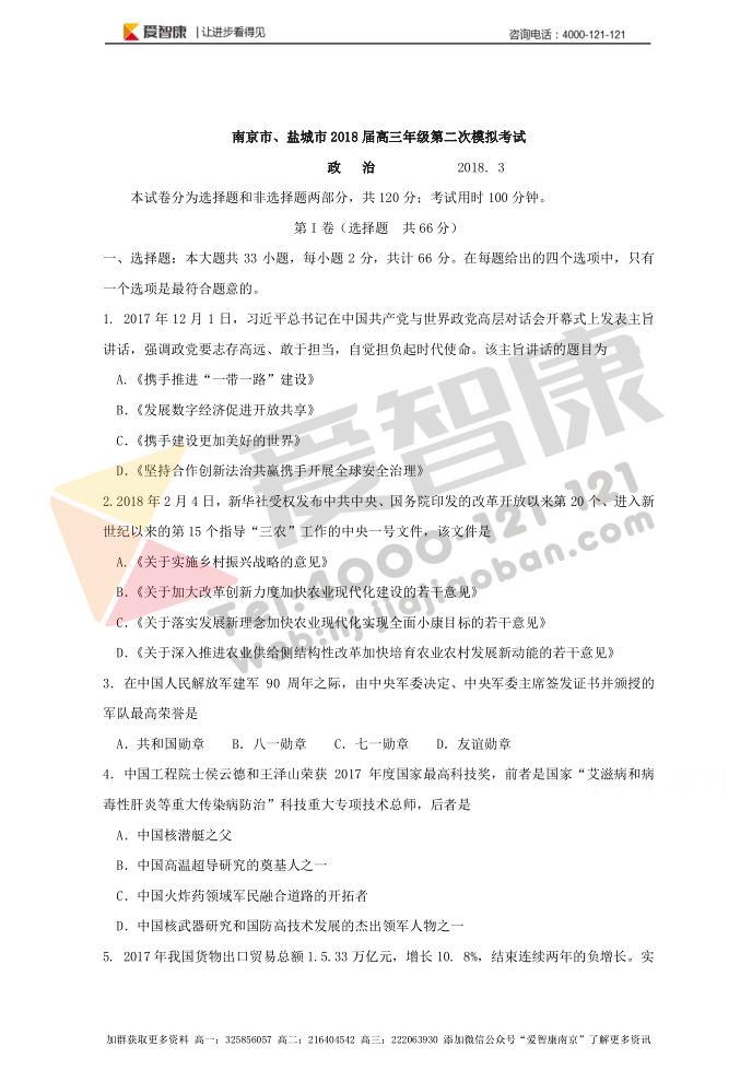 南京高考二模政治试题,高考二模政治试题,2018南京高考二模试题