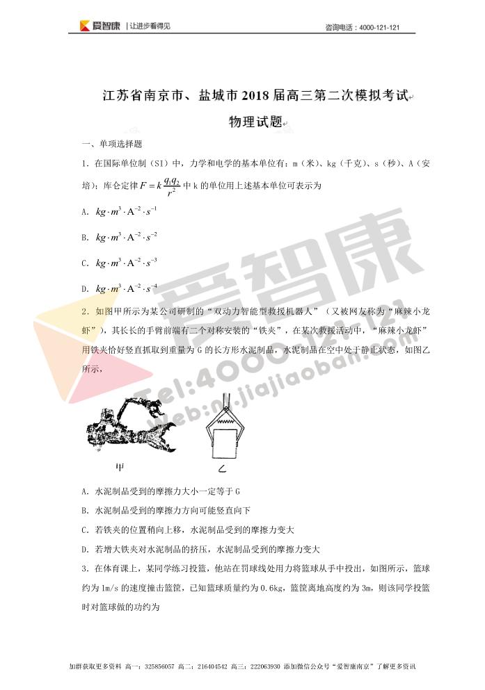 南京高考二模物理试题,高考二模物理试题,2018南京高考二模试题