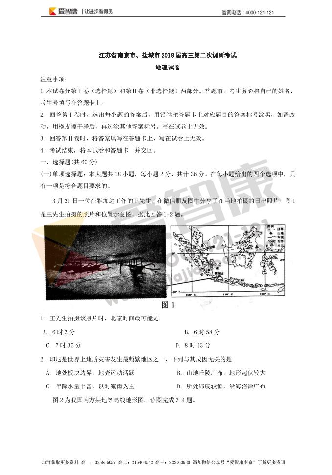 南京高考二模地理试题,高考二模地理试题,2018南京高考二模试题