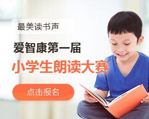 爱智康第一届小学生朗读大赛