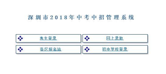 2018年深圳中考志愿填报系统入口