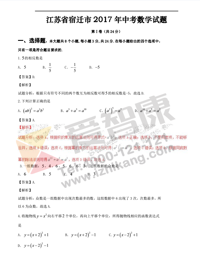 2018南京中考,中考数学试卷,江苏省中考数学试卷