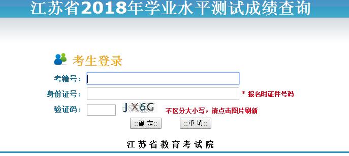 2018江苏高中学业水平测试成绩官方查询入口,高中学业水平测试,江苏小高考