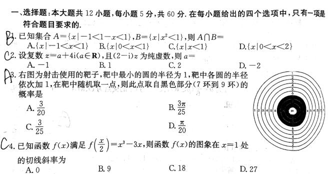 2018深圳高三一模数学理试题