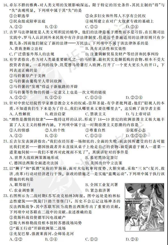 2018年4月浙江选考历史试题及解析