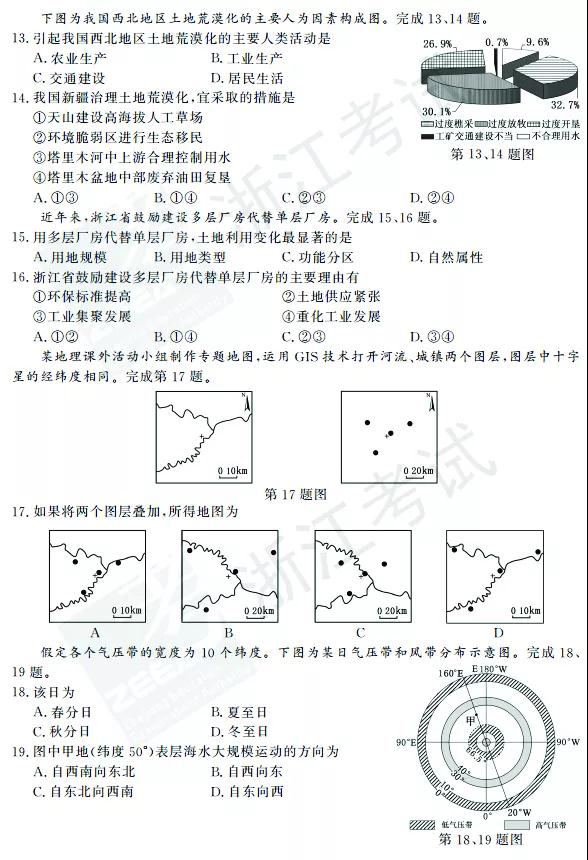 2018年4月浙江选考地理试题及解析
