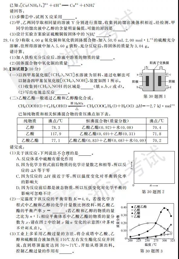 2018年4月浙江选考化学试题及解析