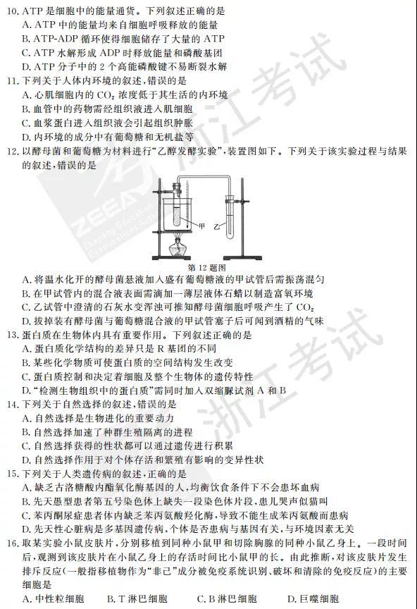 2018年4月浙江选考生物试题及解析
