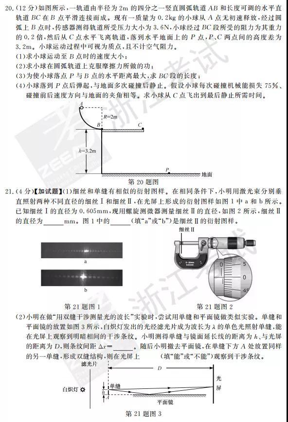 2018年4月浙江选考物理试题及解析