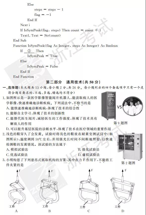 2018年4月浙江选考技术试题及解析