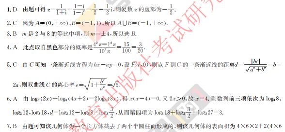 深圳2018高考一模数学文科试卷及答案