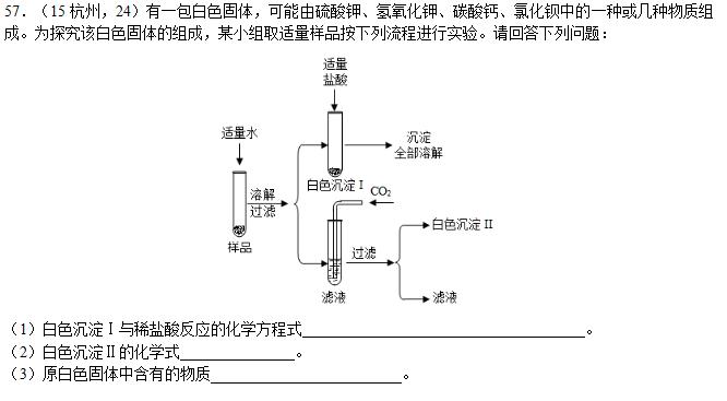 2018年杭州公益中学九年级科学期中考试试卷及答案