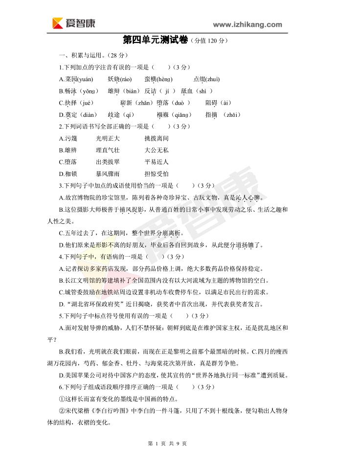 八年级语文期中复习,八年级下册语文第四单元测试卷,南京八年级下册语文