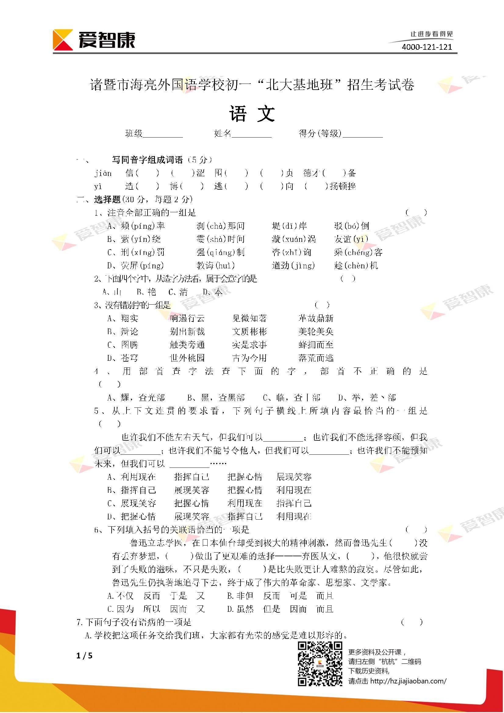 诸暨市海亮外国语学校分班考试题及答案