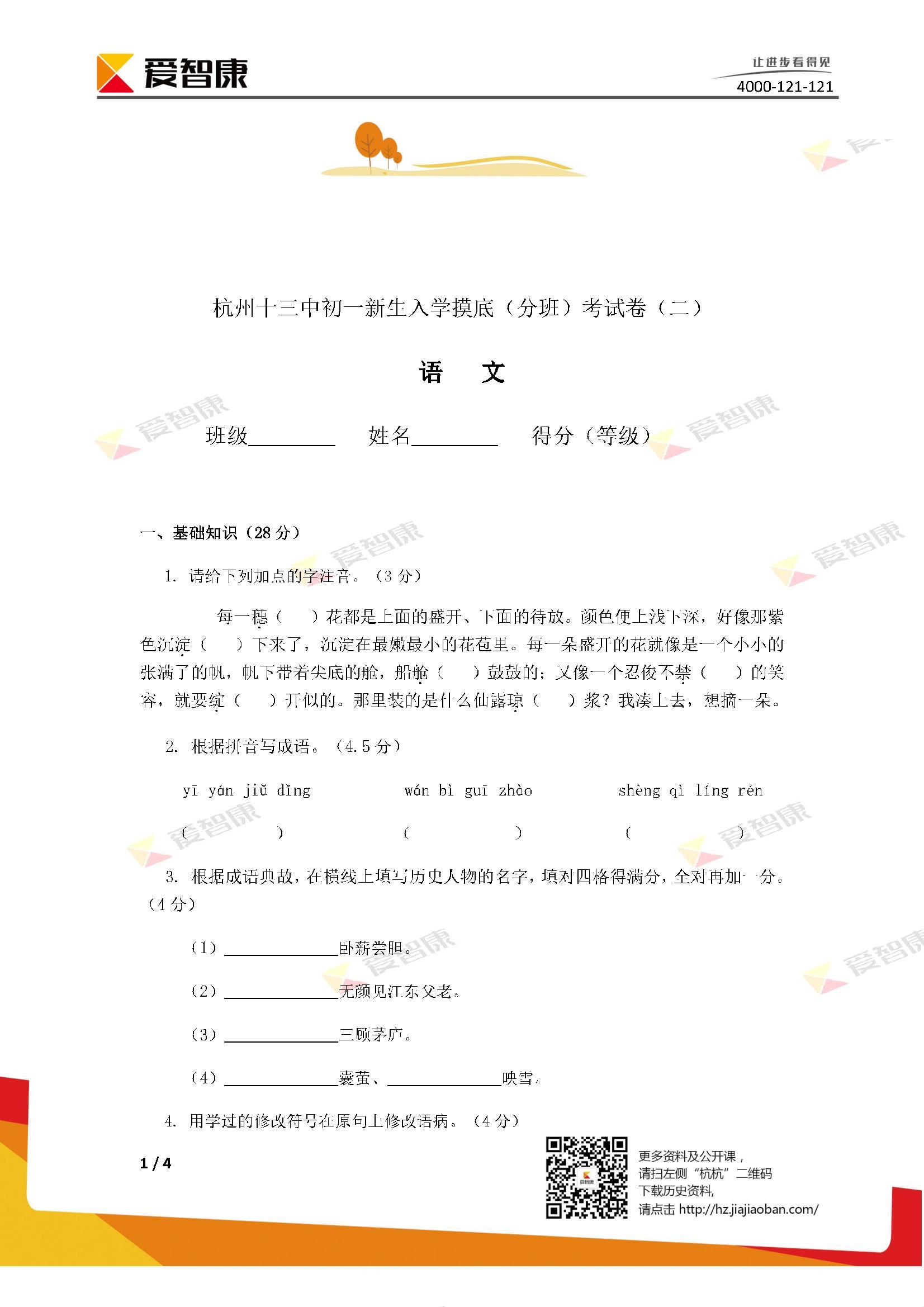 杭州十三中语文分班考试题及答案