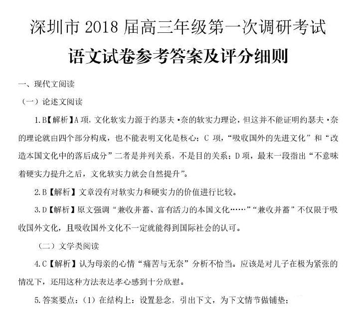 2018深圳高三一模语文试题及答案