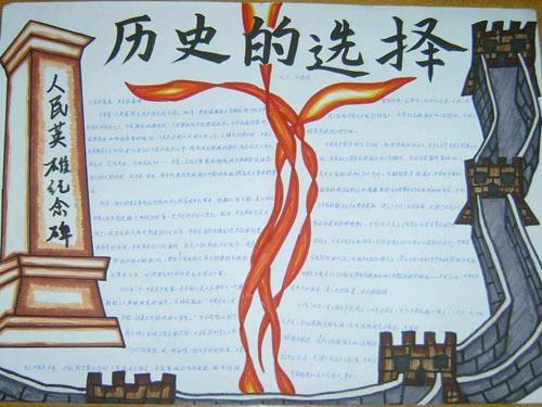 初中历史视频课_初一历史下册手抄报_北京爱智康