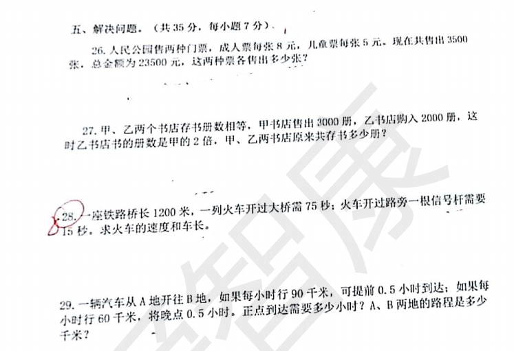 2013年杭州育才中学小学升初中分班考试题及答案
