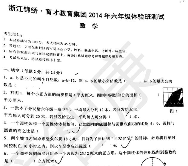 2014年杭州育才中学小学升初中分班考试题及答案