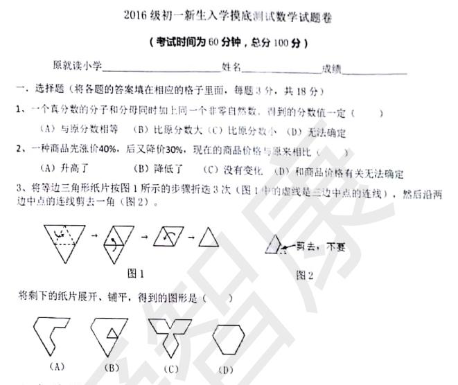 2016年杭州育才中学小学升初中分班考试题及答案
