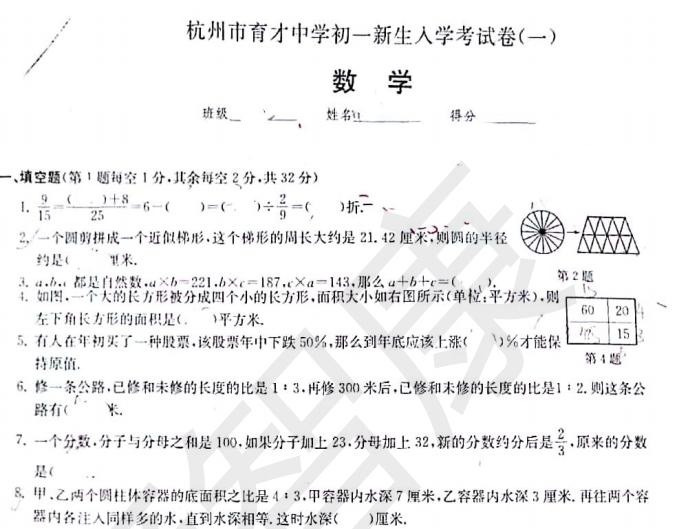 杭州育才中学小学升初中分班考试题及答案(一)