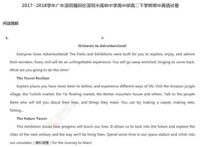 2017~2018学年深圳福田区高级中学高二下学期期中英语试卷