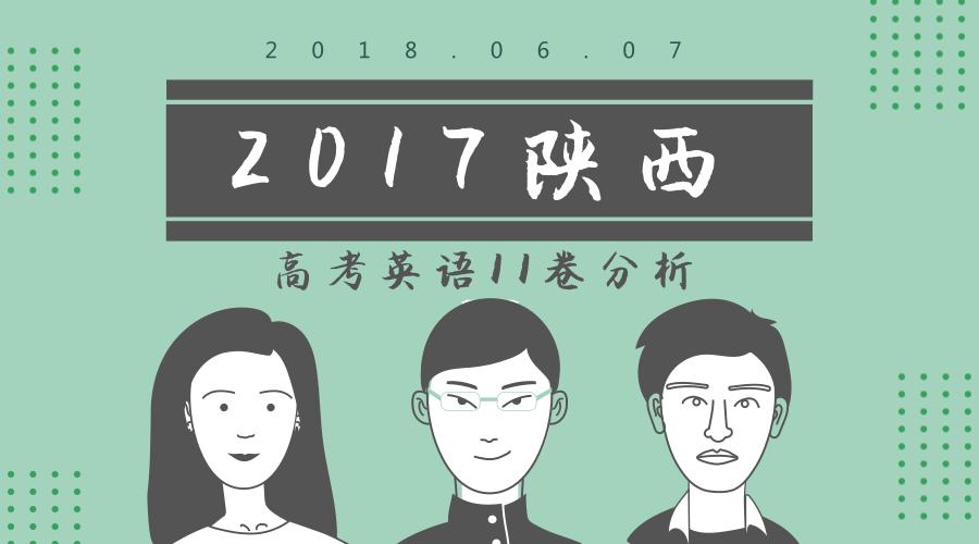 2017陕西高考英语II卷解析