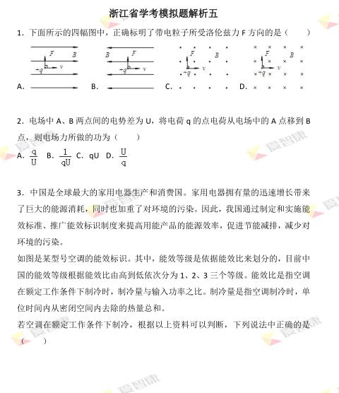 2018年物理学考易错题型(五)