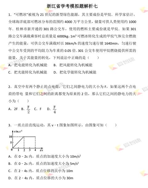 2018年物理学考易错题型(七)