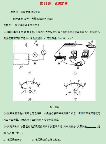 2018武汉中考物理复习测试题第13讲欧姆定律及其相关计算