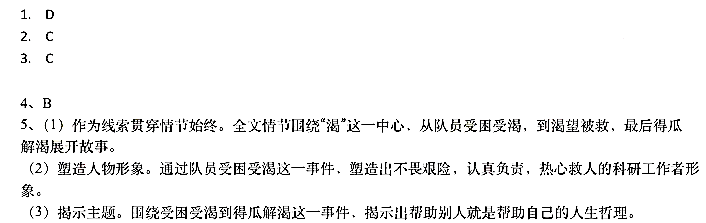 历年北京高考语文压轴题