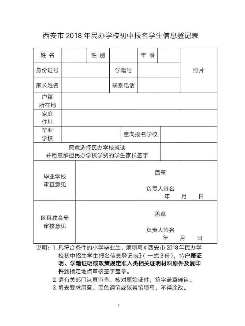 2018民办学校报名初中审查都查?附:各小旭下棠资格有初中星图片