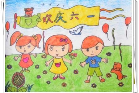 庆祝六一儿童节绘画