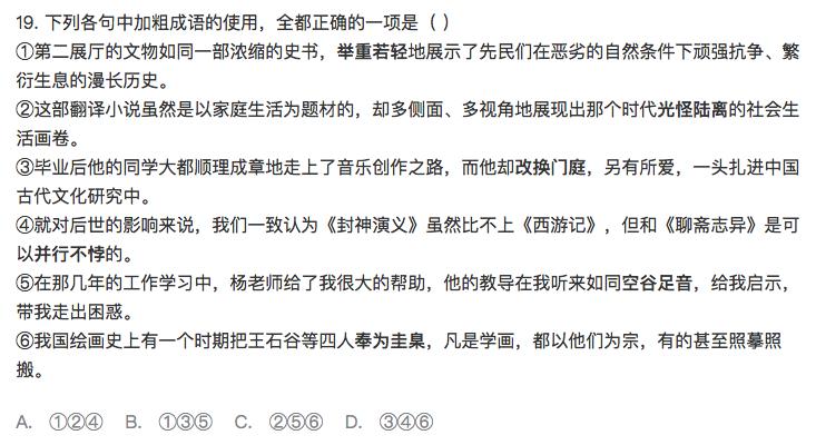 2017北京高考语文必考题