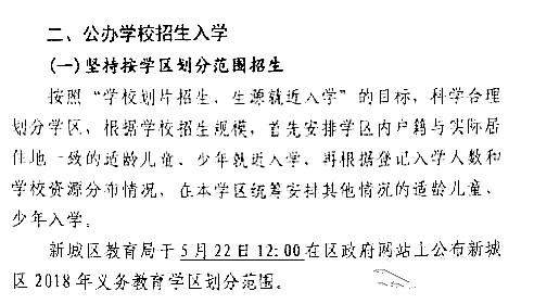 2018新城区公办初中入学政策