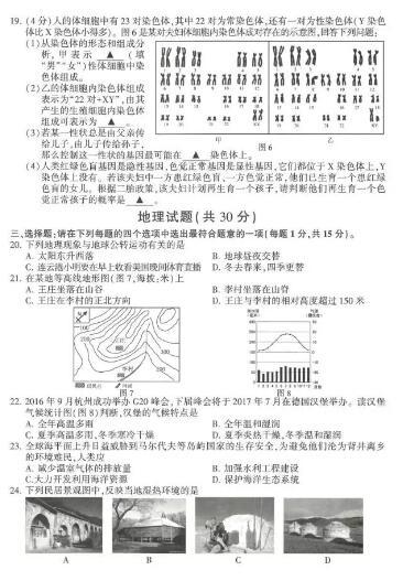 深圳市2017年生物答案地理考试卷及最好(3初中钦州市的初中图片