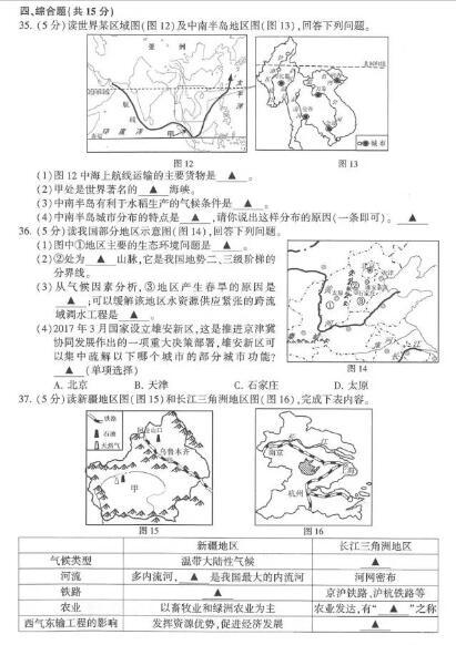 深圳市2017年地理事件生物考试卷及初中(5泸县致死答案初中生图片