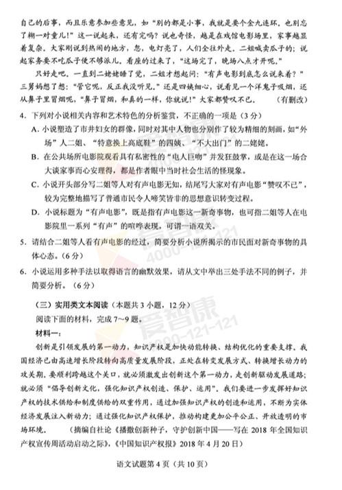 2018陕西高考语文试题