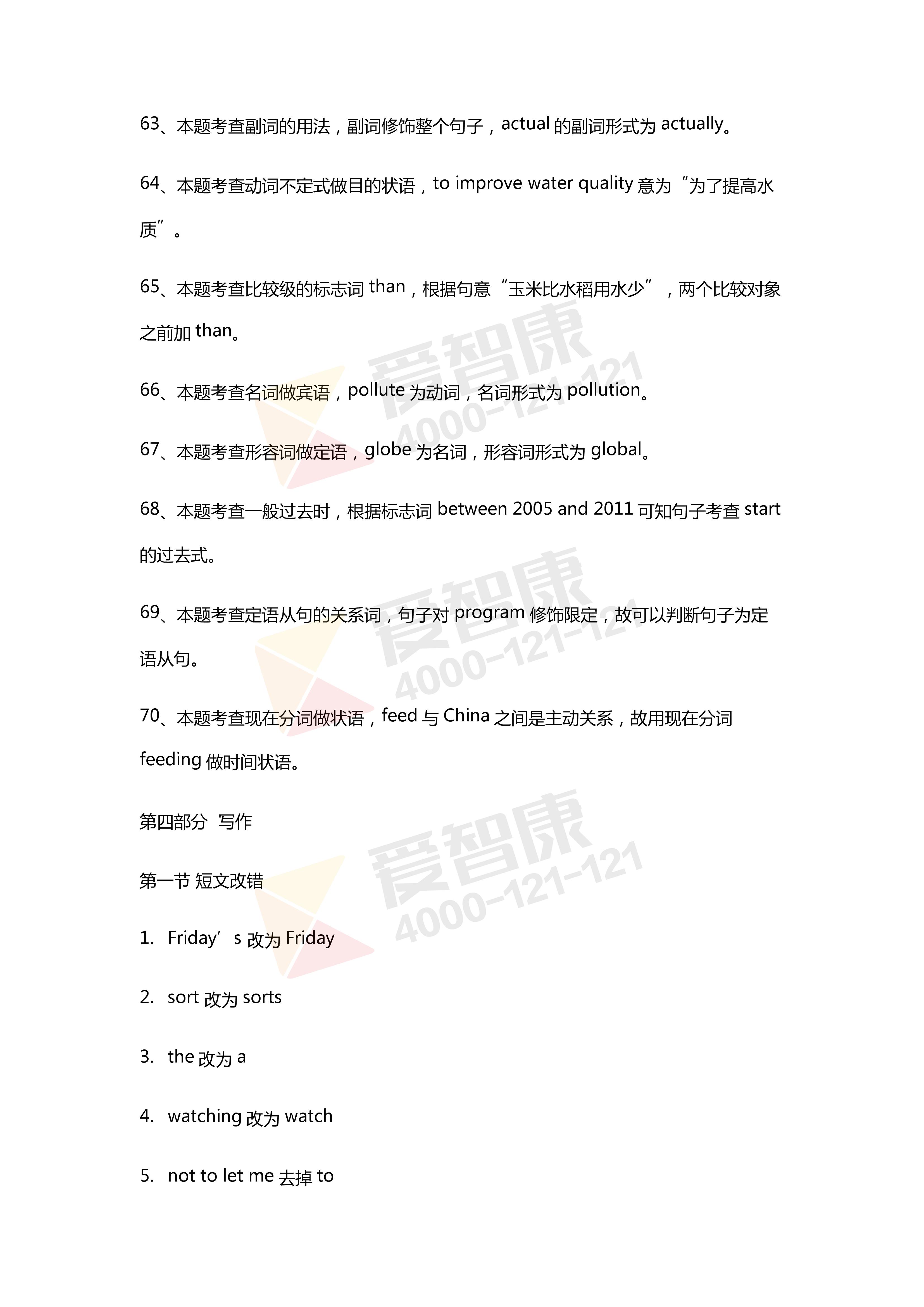 2018陕西高考英语试题解析